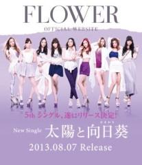 FLOWER 公式ブログ/太陽と向日葵。萩花 画像1