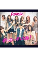 FLOWER 公式ブログ/着うた!晴美 画像1