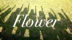 FLOWER 公式ブログ/でれん。  千春 画像1