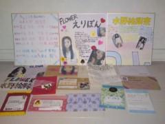 FLOWER 公式ブログ/第3弾!!!!!!!!!絵梨奈 画像1