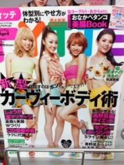 FLOWER 公式ブログ/Dreamさん!  杏香 画像1