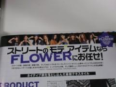 FLOWER 公式ブログ/サムライ!絵梨奈 画像2