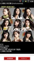 FLOWER 公式ブログ/ダンス!絵梨奈 画像1