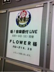 FLOWER 公式ブログ/魁!音楽番付! 千春 画像2