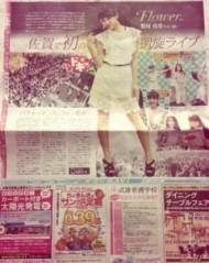 FLOWER 公式ブログ/佐賀新聞!伶菜 画像1