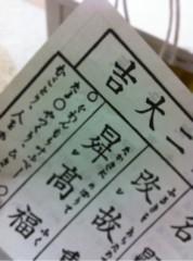 FLOWER 公式ブログ/初詣( ´▽ ` )ノ千春♪ 画像3