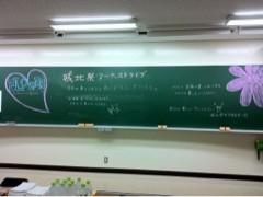 FLOWER 公式ブログ/大阪工業大学!城北祭!千春♪ 画像1