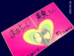 FLOWER 公式ブログ/カップル★真波 画像2