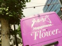 FLOWER 公式ブログ/Go!   千春 画像1