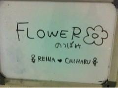 FLOWER 公式ブログ/FLOWERのつぼみ。 千春 画像2