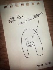 FLOWER 公式ブログ/お手がみ!(^-^)はるみ 画像1