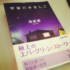 FLOWER 公式ブログ/読書。  千春 画像1
