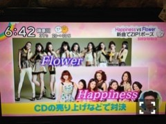 FLOWER 公式ブログ/見てしまった★真波 画像1