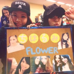 FLOWER 公式ブログ/第四弾!  千春 画像1