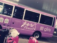 FLOWER 公式ブログ/バス!  千春 画像1