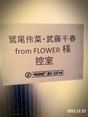 FLOWER 公式ブログ/アコースティック!伶菜 画像1