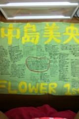 FLOWER 公式ブログ/ありがるん3。美央 画像2