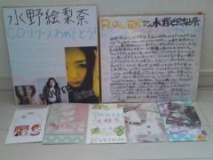 FLOWER 公式ブログ/第5段!絵梨奈 画像1