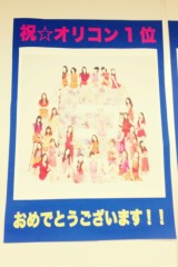 FLOWER 公式ブログ/ありがたい!   杏香 画像1