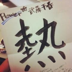 FLOWER 公式ブログ/ありがとう(  ´▽ ` ) ノ千春♪ 画像2