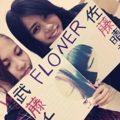 FLOWER 公式ブログ/ちはるみ。  千春 画像1