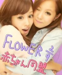 FLOWER 公式ブログ/きょうちゃん。美央 画像1