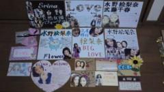 FLOWER 公式ブログ/お願い(>_<)絵梨奈 画像1