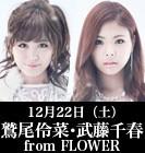 FLOWER 公式ブログ/イベント情報。千春 画像1