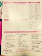 FLOWER 公式ブログ/アンケート、、、(*^^*)希 画像2