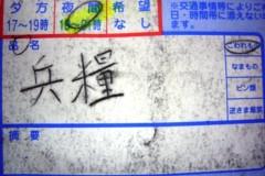 菅野良一 公式ブログ/愛媛の後輩から 画像1
