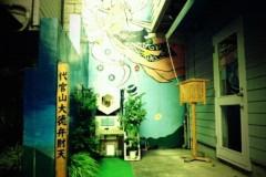 宇都宮快斗 公式ブログ/三人揃えば文殊の知恵。 画像2