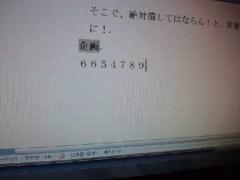 宇都宮快斗 公式ブログ/おそようございます! 画像1
