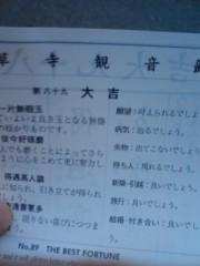 宇都宮快斗 公式ブログ/間違い無くキテる! 画像1