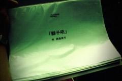 宇都宮快斗 公式ブログ/獅子吼〜シンハナーダ〜 画像1