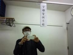 宇都宮快斗 公式ブログ/鏡前頂きました!そして明日は場当たり。 画像1