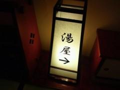 宇都宮快斗 公式ブログ/湯屋へ。 画像3