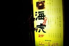 宇都宮快斗 公式ブログ/こんちは!今日は禁! 画像1