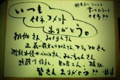 宇都宮快斗 公式ブログ/書いてみた! 画像1