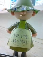 宇都宮快斗 公式ブログ/お休みふらいでー、明日はさたでー。 画像1