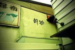 宇都宮快斗 公式ブログ/挨拶は大事! 画像1