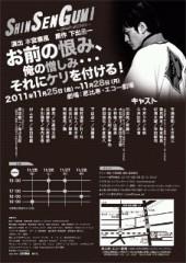 宇都宮快斗 公式ブログ/ジョニーこと、エクスタメンバー武藤正人さん出演舞台のお知らせ! 画像3