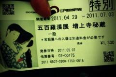 宇都宮快斗 公式ブログ/雨でも出かけます! 画像2