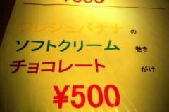 宇都宮快斗 公式ブログ/なかなかなや〜つ。 画像2