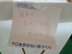 宇都宮快斗 公式ブログ/34歳、勿論テロは許しません! 画像1
