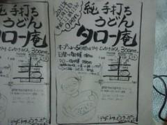 宇都宮快斗 公式ブログ/さて、行ってきます! 画像1