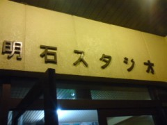 宇都宮快斗 公式ブログ/明石スタジオの行き方 画像1