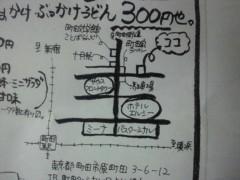 宇都宮快斗 公式ブログ/さて、行ってきます! 画像2