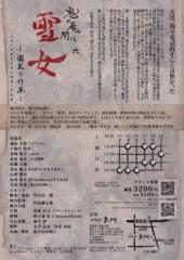 宇都宮快斗 公式ブログ/鬼の居ぬ間初参加! 画像3