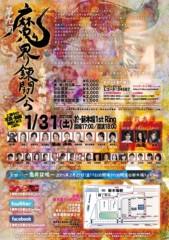 宇都宮快斗 公式ブログ/今年一発目のお仕事は、魔界 画像2