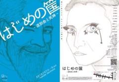 宇都宮快斗 公式ブログ/随分ご無沙汰、舞台どす☆ 画像3